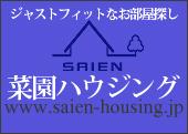 saien_banner.jpg